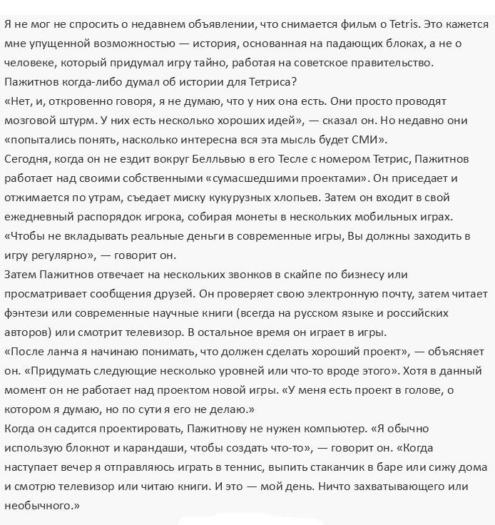 Алексей Пажитнов - отец тетриса (13 фото)