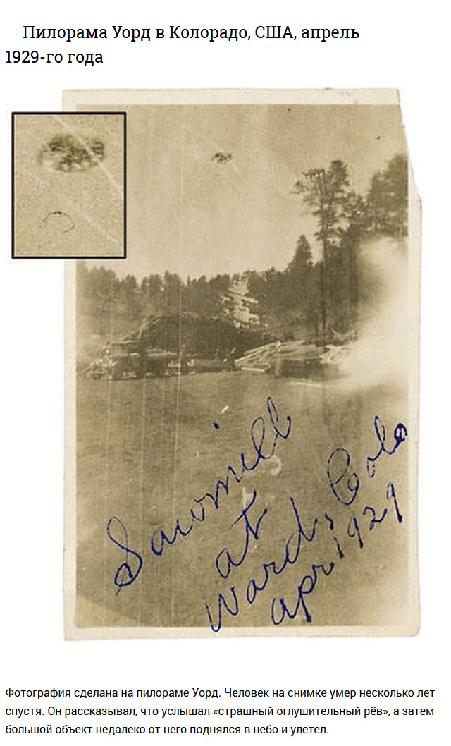 Ранние фото НЛО (8 фото)