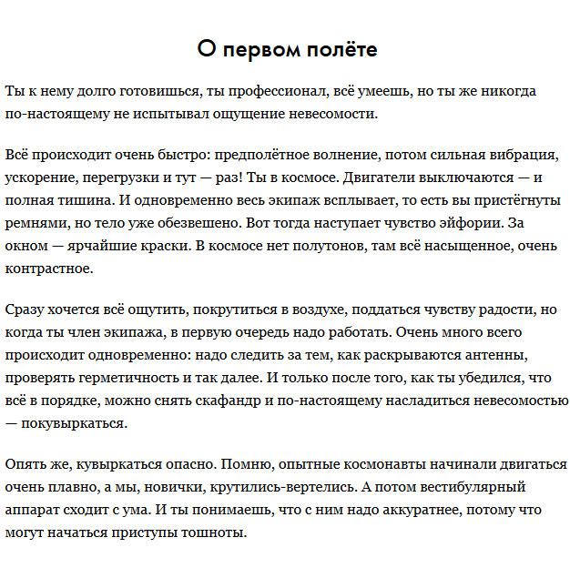 О профессии космонавт (9 скриншотов)
