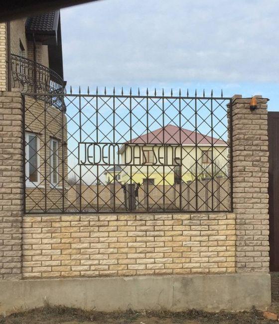 Необычная ограда одного из подмосковных особняков (2 фото)