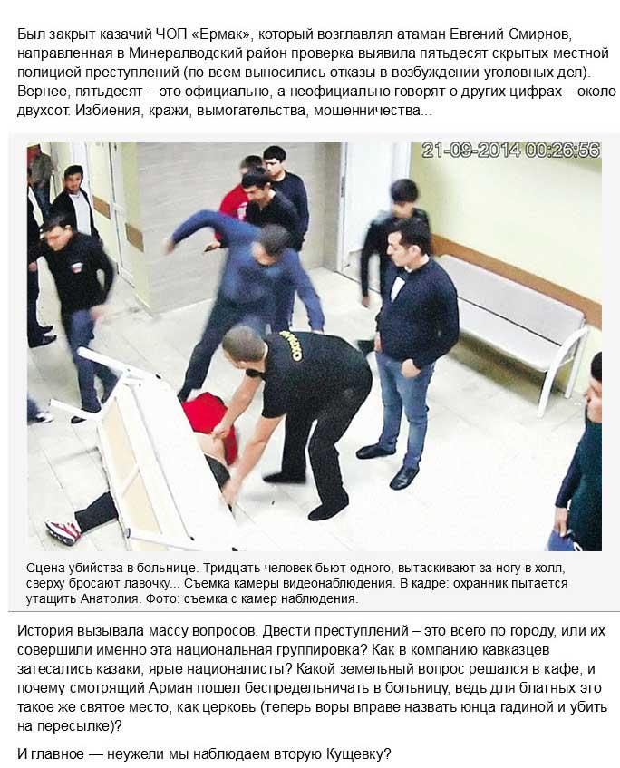 Циничное убийство в больнице Минвод (21 фото + видео)