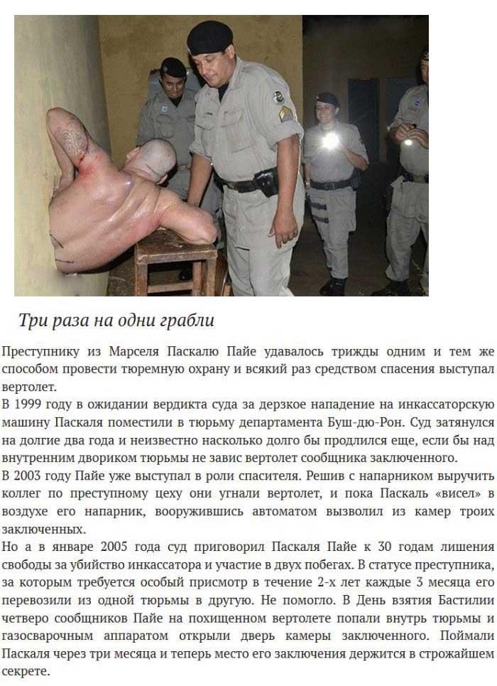 6 наиболее громких побегов заключенных (6 фото)