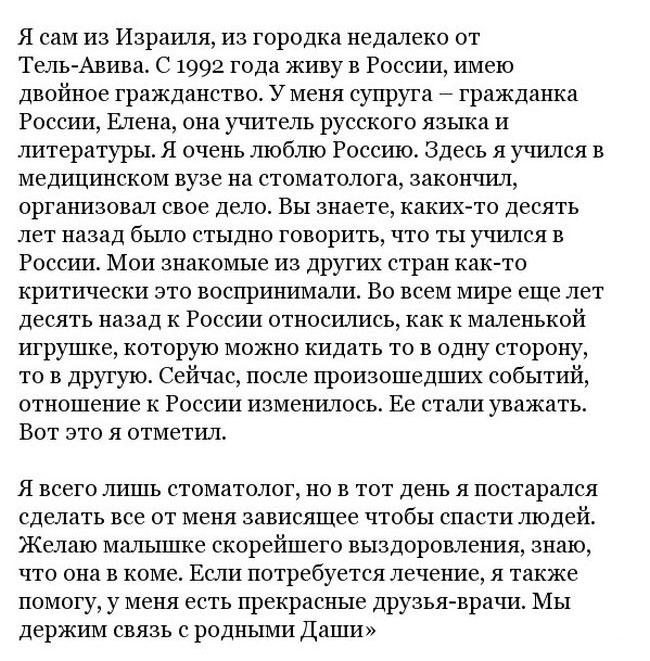 Стоматолог из Санкт-Петербурга спас девочку, пострадавшую в ДТП (5 фото)