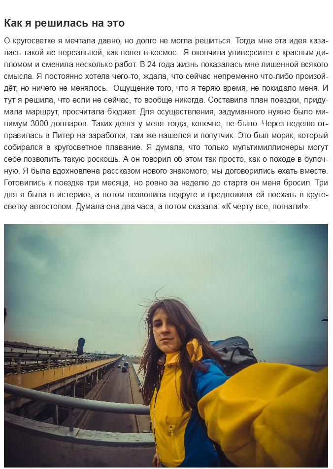 Рассказ Анны Морозовой о ее кругосветном путешествии (22 фото)