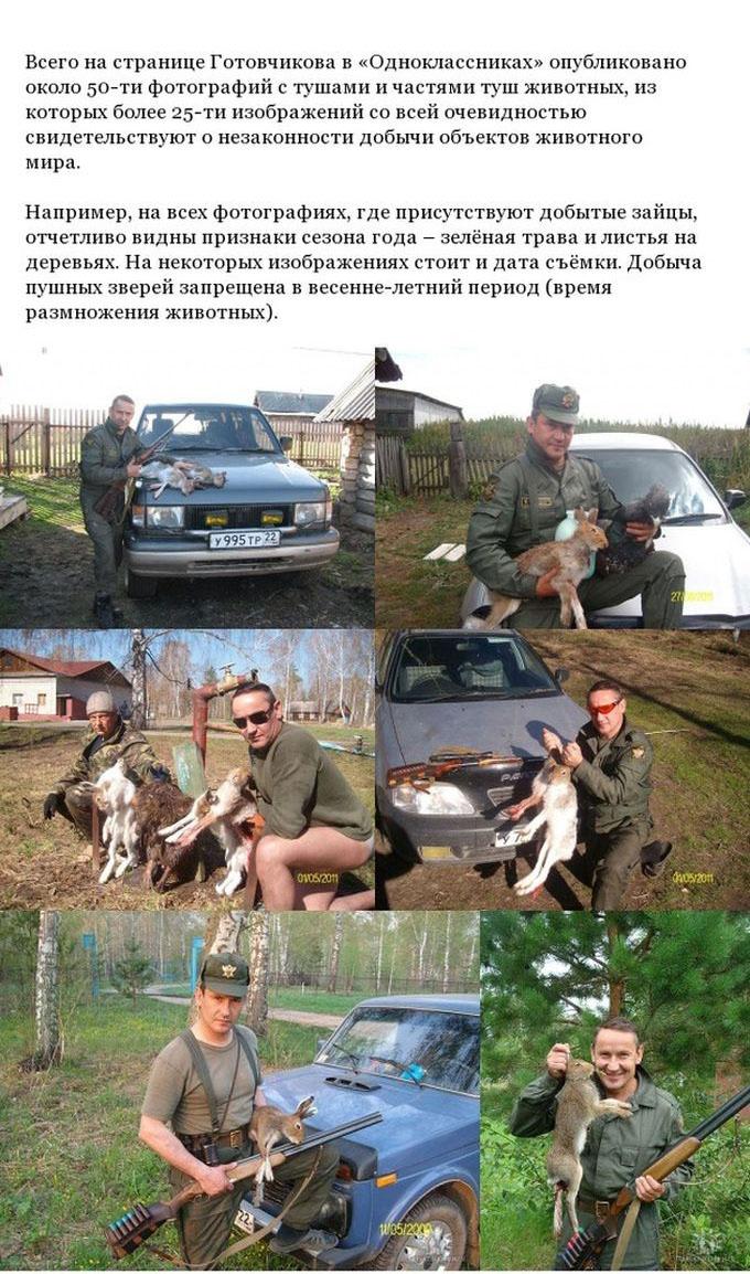 Браконьер из Алтайского края (9 фото)