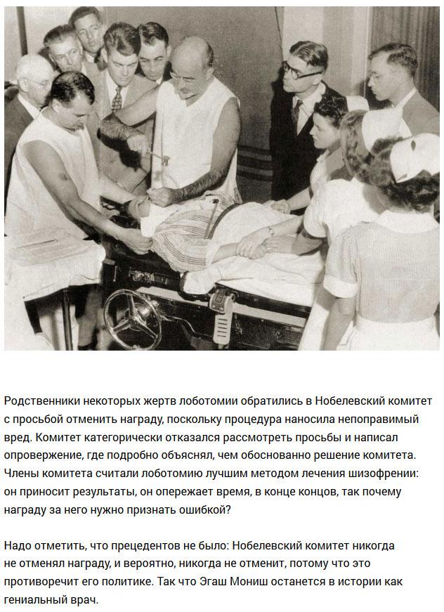 Лоботомия как одна из прошлых ошибок медицины (11 фото)