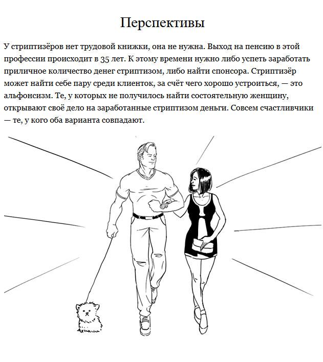 Откровения стриптизера (8 скриншотов)