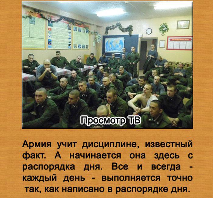 Служба в современной армии (32 фото)