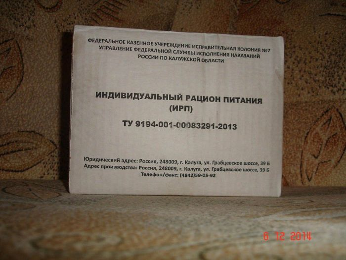 Сухпаёк для заключенных (8 фото)