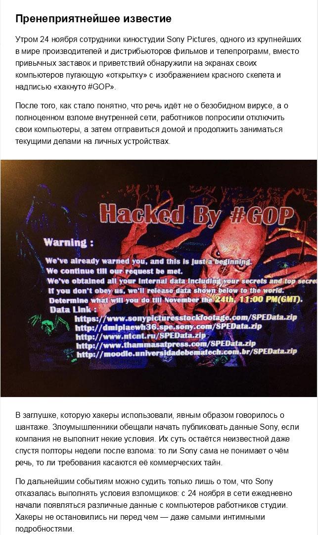Sony Pictures после атаки хакеров (8 скришотов)