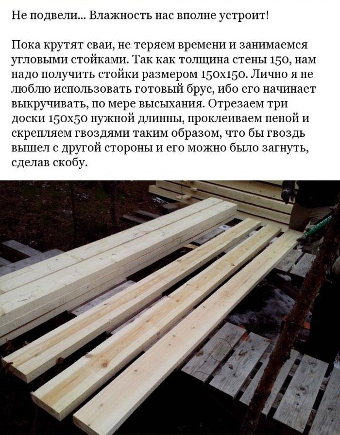 Отчет о строительстве загородного деревянного дома (38 фото)