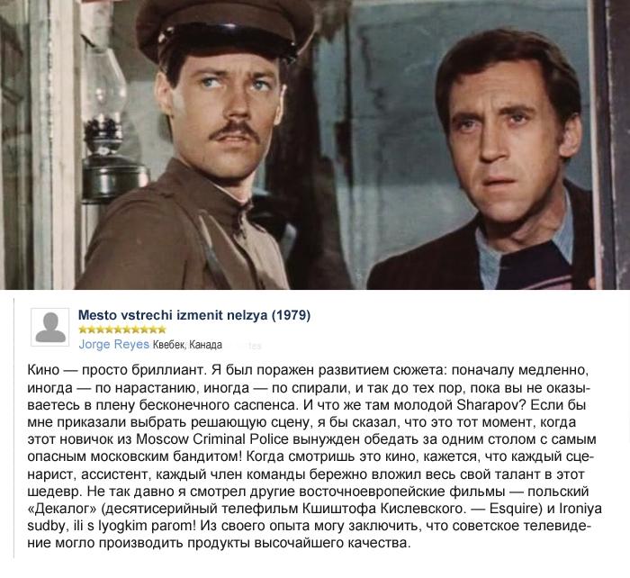 Что говорят иностранцы о советской киноклассике