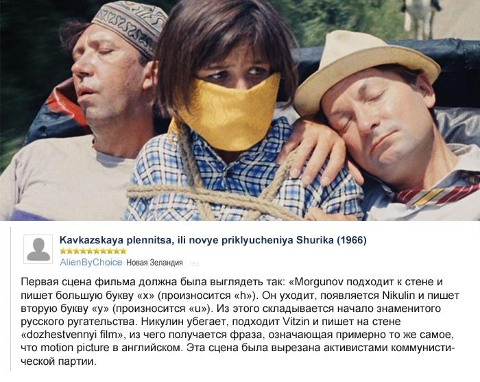 Мнения иностранцев о советской киноклассике (20 фото)