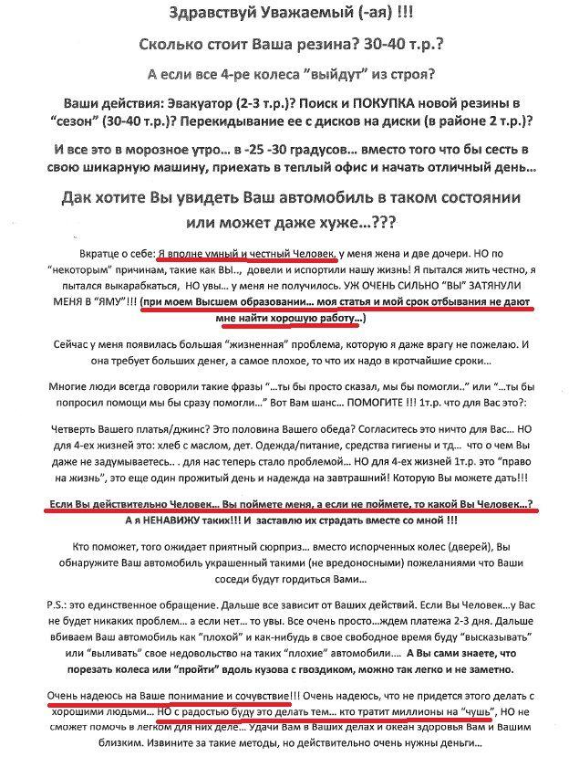 Бывший зек вымогает деньги у автомобилистов Екатеринбурга (3 фото)