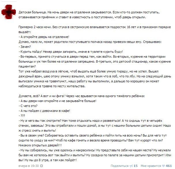 Курьезные случаи из врачебной практики. Часть 5 (43 скриншота)