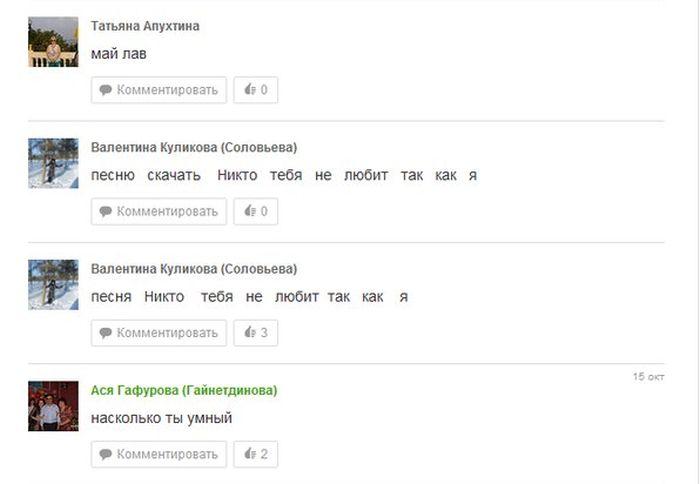 Пользователи «Одноклассников» оставляли свои поисковые запросы в открытом доступе (4 скриншота)