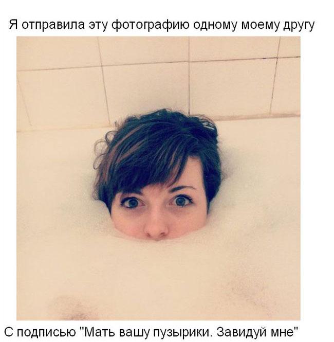 Как девушка своего друга троллила (3 фото)