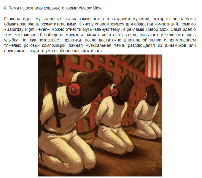 В допросах заключенных ЦРУ использовало музыкальные пытки (11 фото + видео)