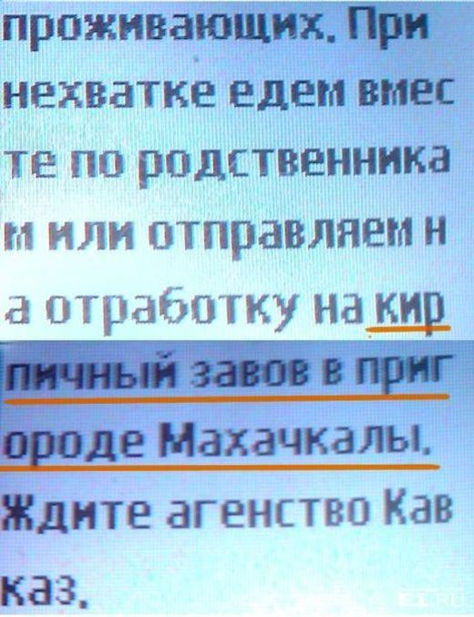 Коллекторы обещают отправить должника на завод в Махачкалу (2 фото)