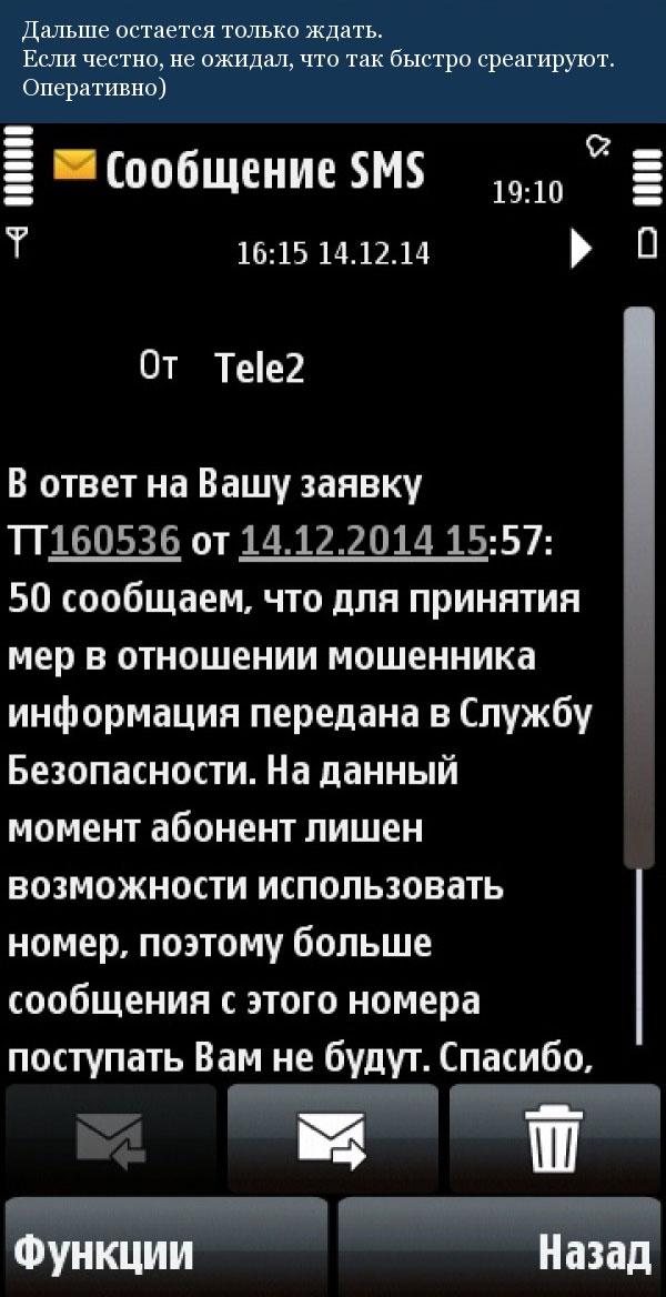 Пассивный способ борьбы с SMS-мошенничеством (5 скриншотов)