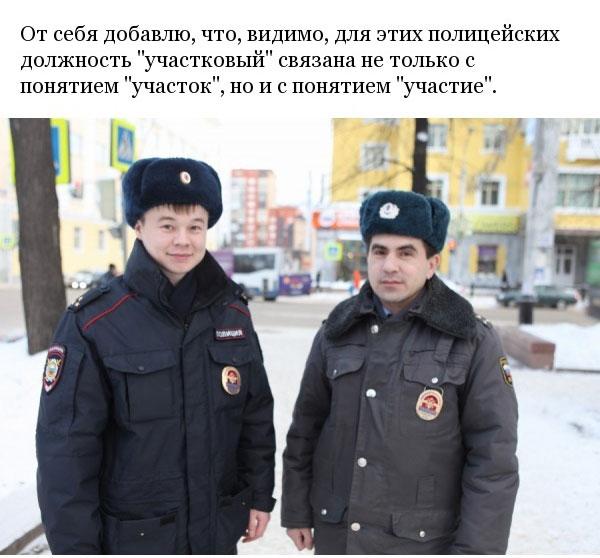МВД Башкирии получило письмо от бездомного жителя Уфы (5 фото)