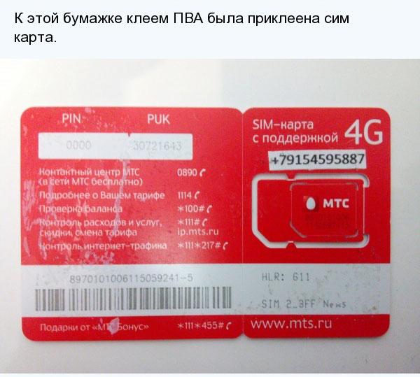 Мобильные мошенники продолжают придумывать новые схемы (3 фото)