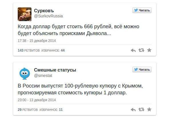 Реакция интернета на заоблачный курс рубля и евро (62 фото + 7 видео)