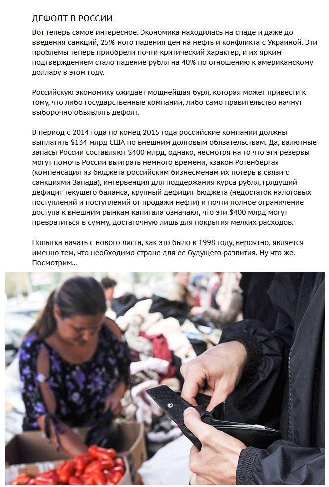 Неприятные прогнозы онлайн-банка Saxo Bank на 2015 год (8 картинок)