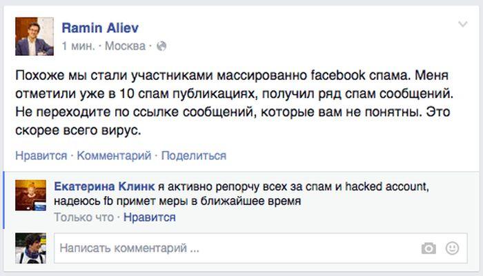 Российские пользователи Facebook стали жертвами неизвестного вируса (14 фото)