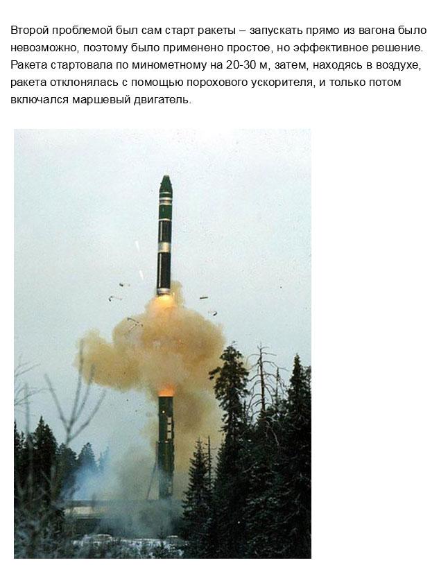 В России вновь появятся ядерные поезда (19 фото)
