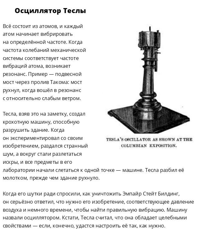 Величайшие открытия и изобретения Николы Теслы (10 фото)