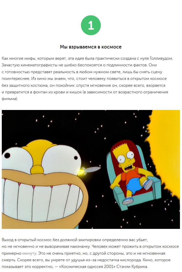 10 развеянных мифов о космосе (10 фото)