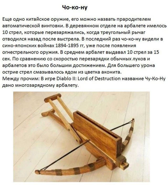 Самое экзотическое оружие прошлых лет (9 фото)