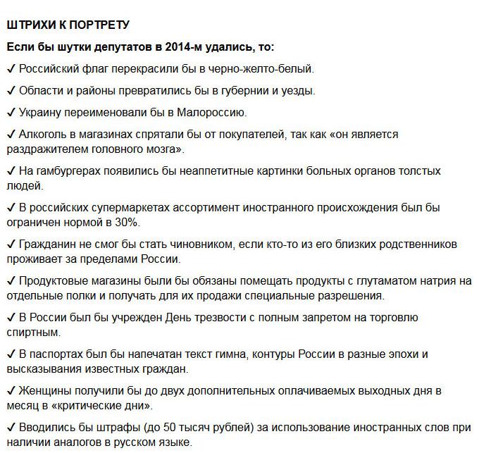Причудливые законодательные предложения наших депутатов (7 скриншотов + видео)