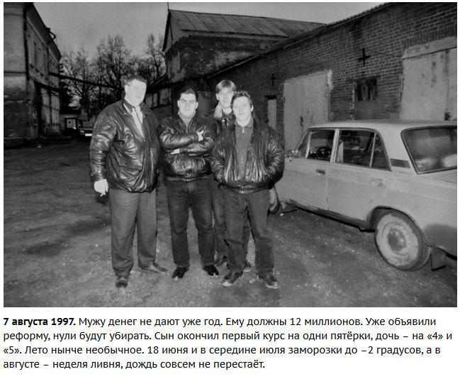 Трогательные строки из дневника жизни в 90-е годы (14 фото)
