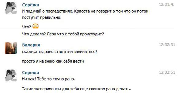 Младшая сестра просит совет у брата (5 скриншотов)