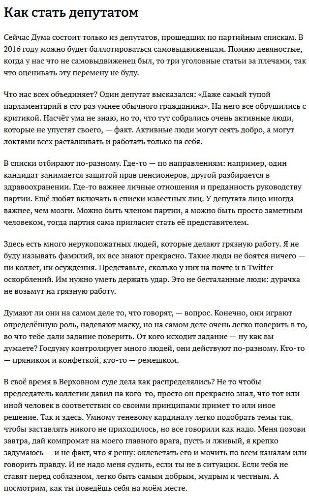 Депутат Госдумы поделился тонкостями своей работы (12 фото)