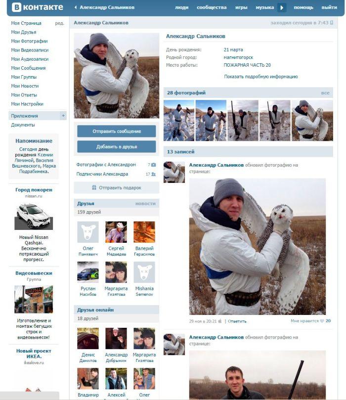 Магнитогорский пожарный занимался браконьерством (7 фото + видео)
