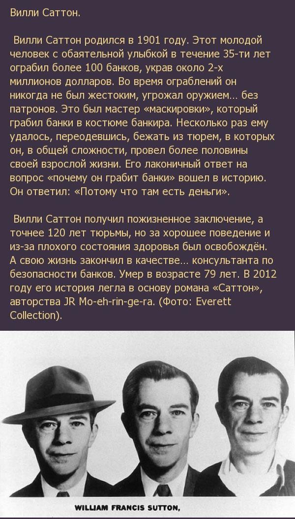 Самые известные грабители банков XX и XXI века (9 фото)