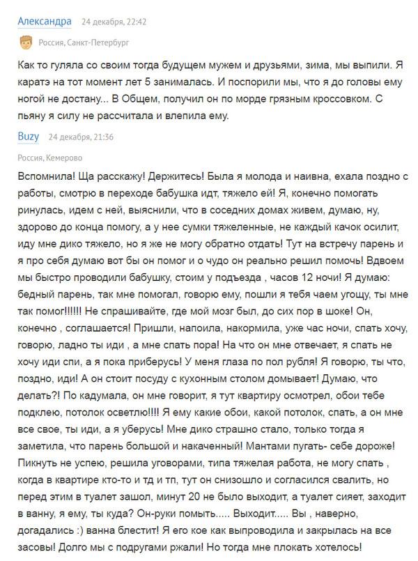 Неудачные свидания глазами женщин (13 скриншотов)