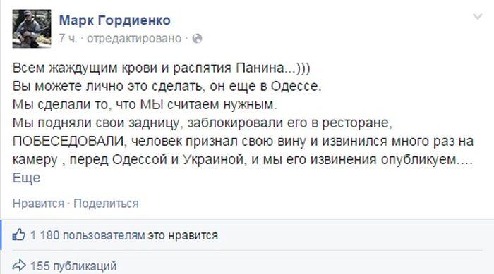 Активисты из Одессы заставили Алексея Панина извиниться (4 фото + 2 видео)