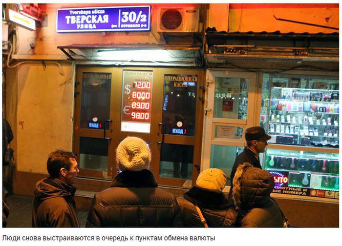 Как Россия переживала предыдущие финансовые кризисы (47 скриншотов + видео)
