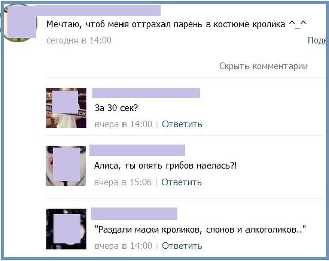 Подборка смешных комментариев на тему секса (18 скриншотов)