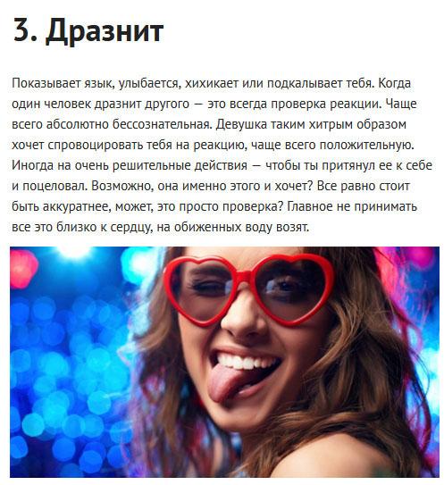 9 признаков того, что ты понравился женщине (9 фото)