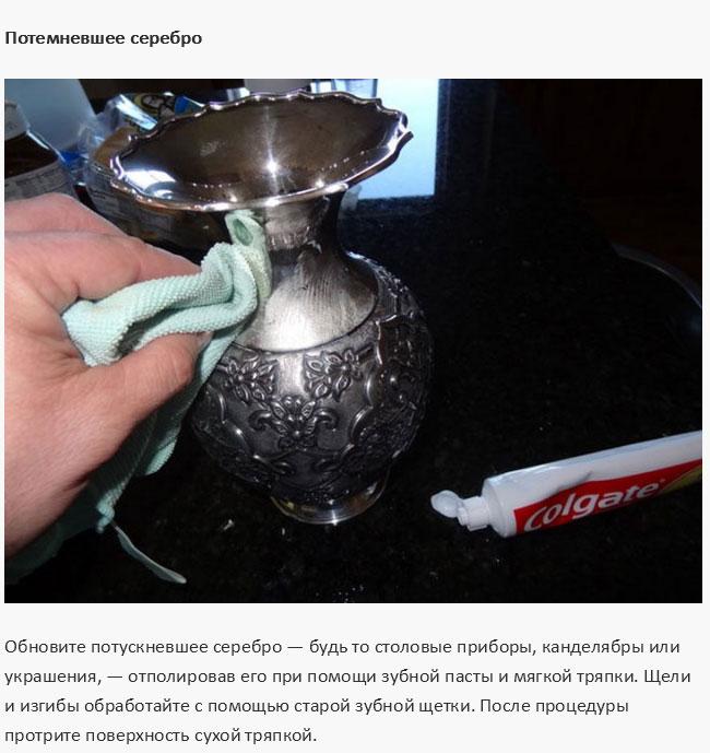 Необычные возможности обычной зубной пасты (15 фото)