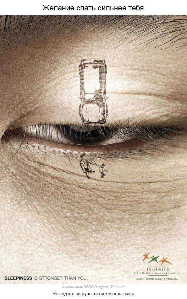 Мощная социальная реклама со всего мира (37 фото)
