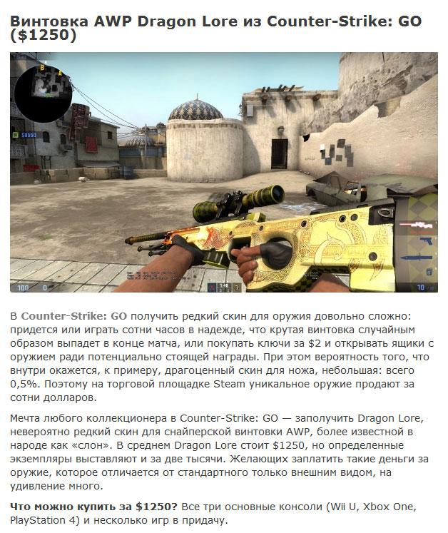 Реальные деньги за виртуальные предметы (10 скриншотов)