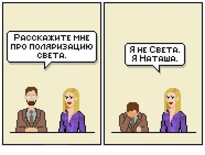 Забавные комиксы (20 картинок) 489