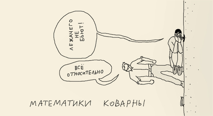 Неординарные шутки ученных (28 картинок) » Триникси