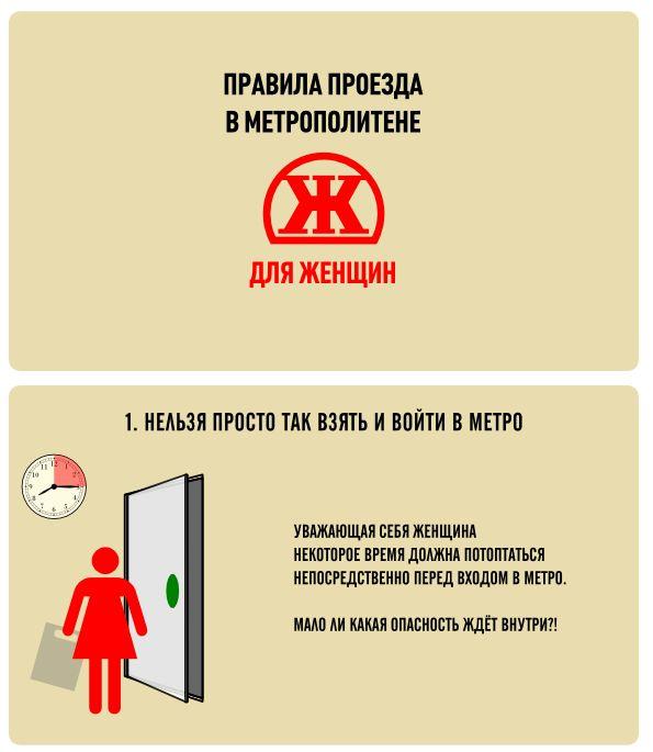 Шуточные правила, которыми ориентируются дамы в метрополитене (5 фото)